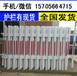 平頂山舞鋼竹籬笆pvc護欄籬笆圍欄廠家使用壽命多長?(中聞資訊)