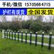 安徽马鞍山竹篱笆pvc护栏pvc绿化栏杆厂家出售?(中闻资讯)