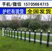 东营垦利县竹篱笆pvc护栏送立柱PVC塑钢护栏价格行情(中闻资讯)