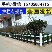 武漢東西湖竹籬笆pvc護欄柵欄圍欄2020暑假行情(中聞資訊)圖片