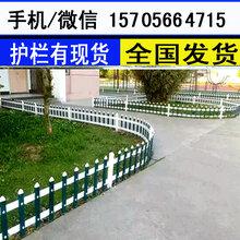 廉江竹篱笆防腐竹篱笆塑钢pvc护栏围栏塑钢护栏百度图片图片