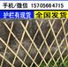 宁德福鼎竹篱笆pvc护栏草坪护栏栅栏价格行情(中闻资讯)