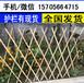 南平邵武竹栅栏竹护栏草坪护栏锌钢草坪护栏市场前景(中闻资讯)