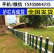 宁德柘荣县竹篱笆pvc护栏扶手实木给力促销(中闻资讯)