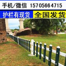 惠东竹篱笆竹片pvc塑钢护栏塑钢护栏百度知道图片