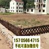 管城回族区竹篱笆塑钢护栏绿化带花园栏杆塑钢护栏厂家直供