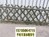 南平光泽县竹篱笆pvc护栏pvc围墙护栏思路和技巧(中闻资讯)