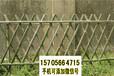 南平光泽县竹篱笆pvc护栏防腐木实木围栏给力促销(中闻资讯)