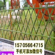 潜江王场镇竹篱笆竹片护栏菜园子围栏pvc护栏竹园艺图片