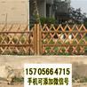 九江永修竹篱笆竹篱笆厂家菜园子围栏pvc护栏竹园艺