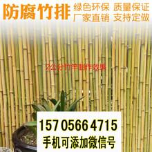 黄石大冶竹篱笆碳化竹竹片栅栏竹护栏pvc护栏百度图片图片