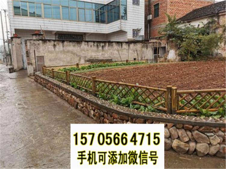 淮安涟水县竹篱笆 pvc护栏菜园美丽乡村栅栏厂家出售?(中闻资讯)