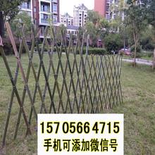 贵池区竹篱笆篱笆墙料庭院花园菜园塑钢护栏百度图片图片