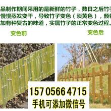 岱山竹篱笆竹护栏防腐木护栏竹子护栏欢迎来电图片