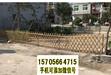 连云港新浦竹篱笆pvc护栏花园栅栏-30/40/50公分高(中闻资讯)