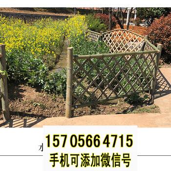宜春上高竹篱笆竹子护栏竹护栏pvc护栏欢迎前来咨询