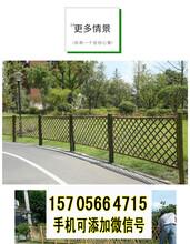 贵溪竹篱笆防腐木料庭院花园菜园塑钢护栏百度资讯图片