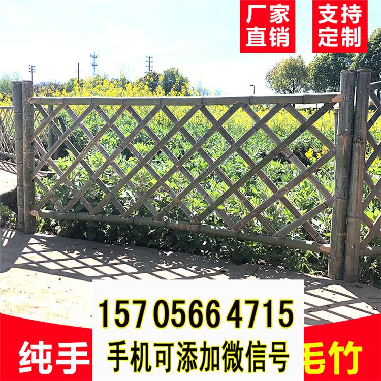 鼎湖区竹篱笆竹围栏防腐木栅栏围栏塑钢护栏需要请点击