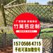 南平邵武竹篱笆pvc护栏防腐木栅栏围栏_免费提供样品(中闻资讯)