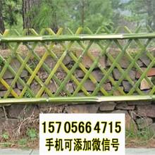 连南瑶族自治竹篱笆围墙护栏伸缩围栏竹片塑钢护栏2020年厂家供应图片