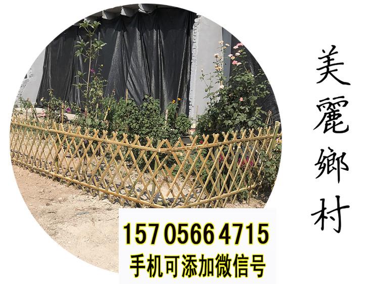 榆社竹篱笆新农村护栏草坪护栏竹子护栏点击咨询