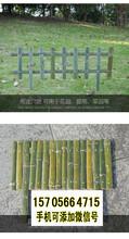 竹篱笆竹篱笆户外花园围栏花园栅栏竹护栏竹栅栏电话咨询图片