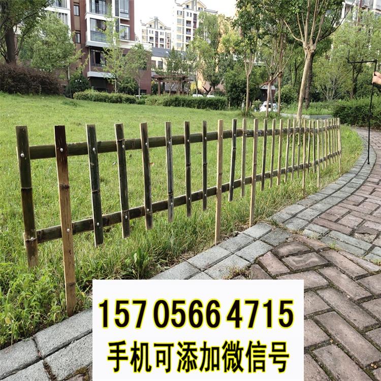 江东区竹篱笆草坪护栏防腐木栅栏围栏塑钢护栏价格优惠
