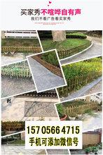 濮阳范县竹篱笆竹片护栏防腐木篱笆围栏pvc护栏及价格优惠图片