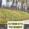 佛山南海竹篱笆菜园围栏竹子篱笆竹栅栏pvc护栏及价格优惠