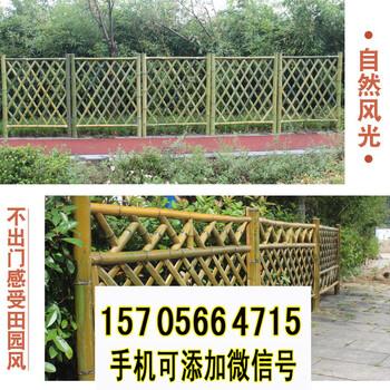 宜昌猇亭区竹篱笆花园围栏竹子护栏pvc护栏工程设计