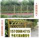 厦门翔安竹篱笆pvc护栏庭院篱笆护栏货到付款(中闻资讯)