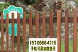 東營東營竹籬笆pvc護欄庭院籬笆護欄價格很關鍵哦(中聞資訊)
