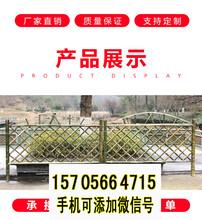 苏州金阊区竹篱笆碳化木护栏草坪护栏栅栏图片