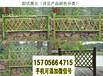 泉州金门县竹篱笆pvc护栏花池围栏思路和技巧(中闻资讯)
