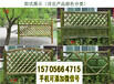 廣東東莞竹柵欄竹護欄草坪護欄木欄柵價格很關鍵哦(中聞資訊)