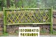 漳州漳浦县竹篱笆pvc护栏庭院竹片栅栏要快速供货的厂家(中闻资讯)