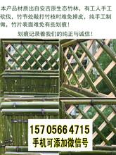 封开竹篱笆防腐护栏围栏塑钢护栏百度资讯图片