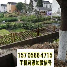 黄山黄山区竹篱笆木栅栏竹片栅栏竹护栏pvc护栏百度图片图片