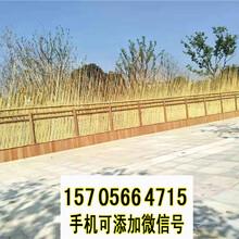 临川区竹篱笆木栅栏竹栅栏竹子护栏大量现货图片