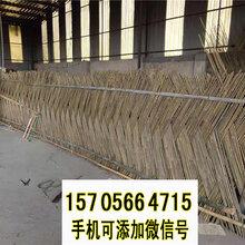 恩施巴东县竹栅栏竹护栏草坪护栏绿化栏杆厂家出售?(中闻资讯)