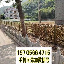 金华兰溪竹栅栏竹护栏草坪护栏送立柱PVC塑钢护栏(中闻资讯)图片
