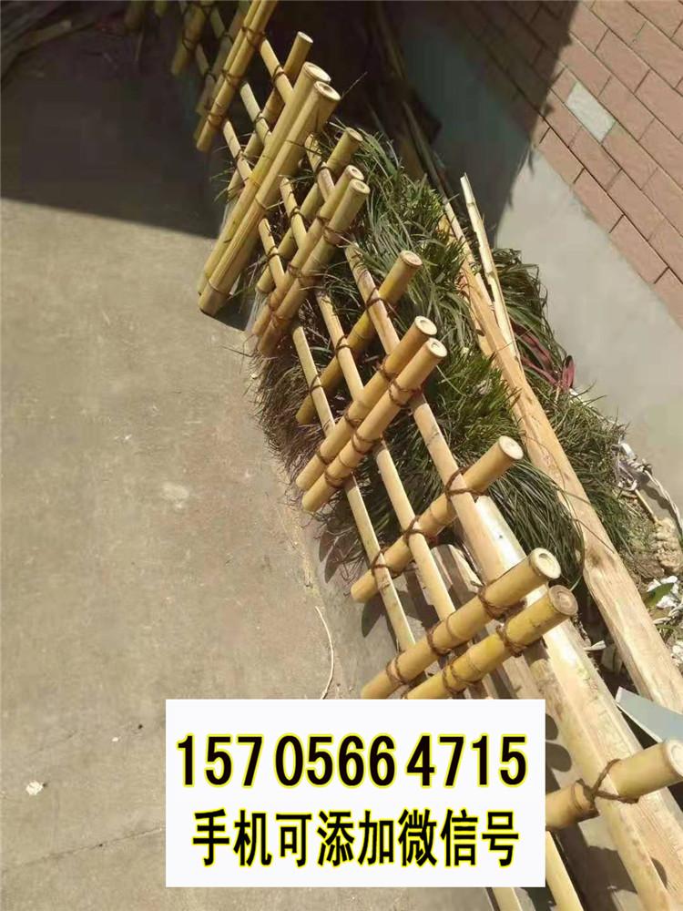 淮安金湖县竹篱笆 pvc护栏庭院护栏花园隔断价格很关键哦(中闻资讯)