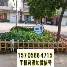 东城竹栅栏竹护栏草坪护栏锌钢草坪护栏(中闻资讯)图片