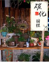 铅山仿竹护栏绿化护栏日照莒县隔离栏园林竹节围栏图片