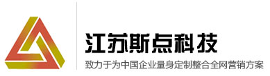 江蘇斯點網絡科技有限公司