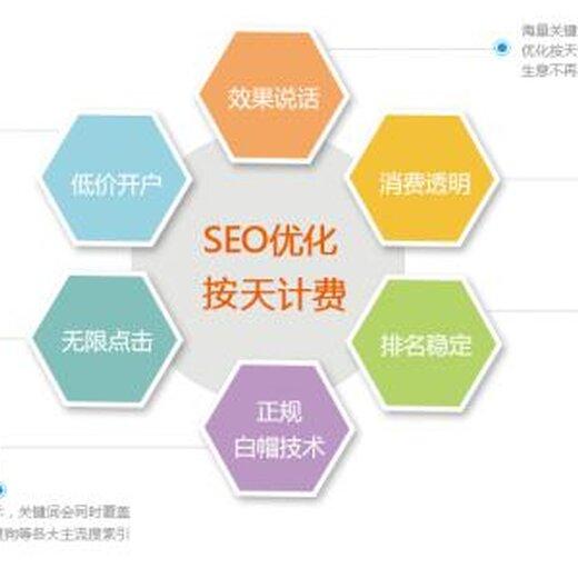 南京seo外包服務價格分析