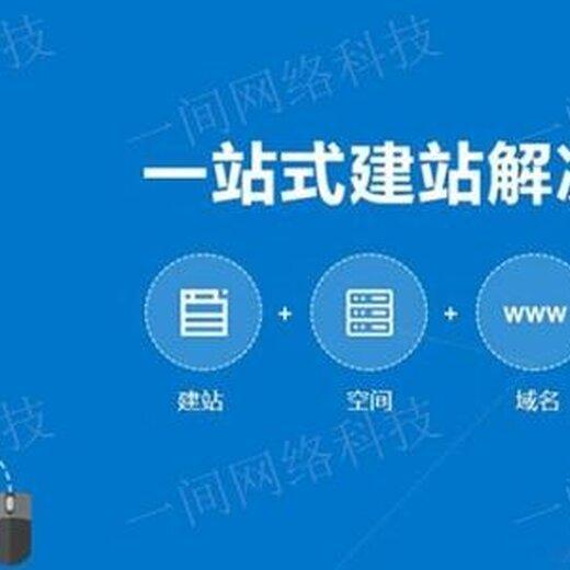 南京企業網站建設費用清單