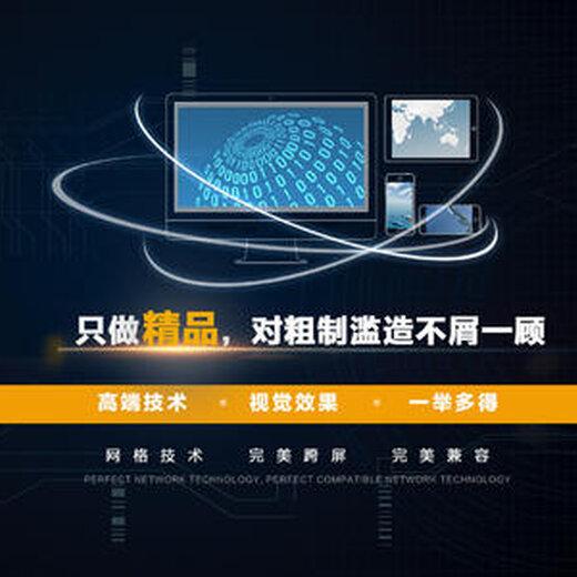 斯點網絡企業網站建設,南京建站服務案例