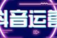 南京抖音代運營公司如何選擇