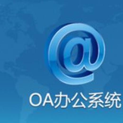 連云港從事oa系統軟件開發報價明細